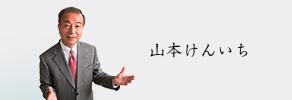 山本けんいちのプロフィール・略歴